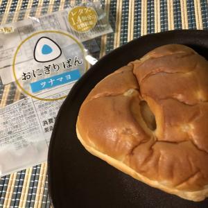 持ちやすく食べやすく美味しい!【神戸屋】おにぎりぱん ツナマヨ