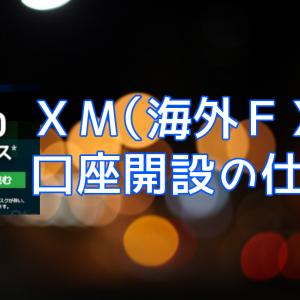 XM(海外FX)の口座開設の仕方