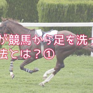 私が競馬から足を洗った方法とは?①