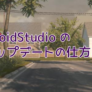 VRoidStudio のアップデートの仕方