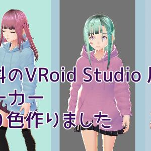 無料のVRoid Studioのアヴァター用パーカー10色作りました