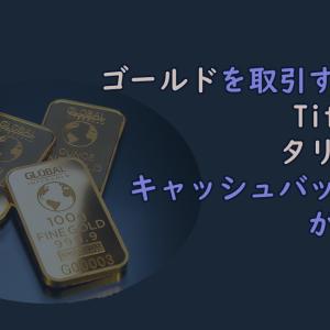 ゴールドを取引するならTitanFXでタリタリのキャッシュバック口座利用がお勧め