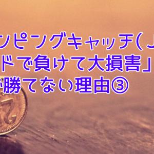 「ジャンピングキャッチ(JC)、トレードで負けて大損害」投資で勝てない理由③