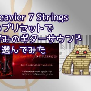 Heavier 7 Strings のプリセットで好みのギターサウンドを選んでみた