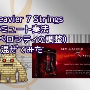 Heavier 7 Strings でミュート奏法(ベロシティの調整)を混ぜてみた