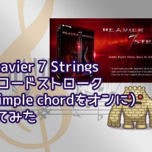 Heavier 7 Strings でコードストローク(simple chordをオンに)してみた