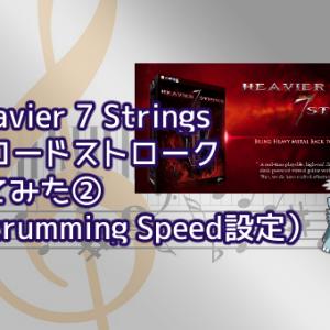 Heavier 7 Strings でコードストロークをしてみた②(Strumming Speed調整)