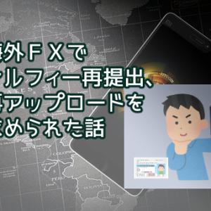 海外FXでセルフィー再提出、再アップロードを求められた話