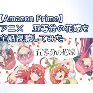 【Amazon Prime】五等分の花嫁を視聴してみた
