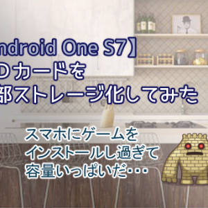 【Android One S7】SDカードを内部ストレージ化してみた