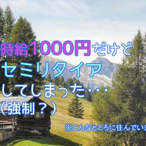 時給1000円だけど、セミリタイアしてしまった(強制?)