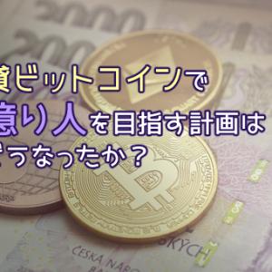貸ビットコインで億り人を目指す計画はどうなったか?