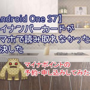 マイナンバーカードがスマホで読み取れなかったが解決した【Android One S7】