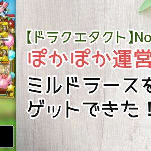 【ドラクエタクト】ぽかぽか運営(?)、ミルドラースゲットした!