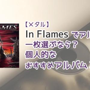 In Flames でアルバムを一枚選ぶなら?、個人的なおすすめアルバム3選!