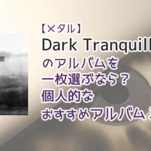 Dark Tranquillity でアルバムを一枚選ぶなら?、個人的なお薦めアルバム3選!