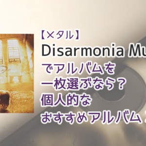 Disarmonia Mundi でアルバムを一枚選ぶなら?、個人的なお勧めアルバム3選!