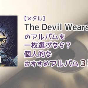 The Devil Wears Prada でアルバムを一枚選ぶなら?、個人的なお勧めアルバム3選!