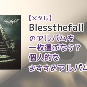 Blessthefall でアルバムを一枚選ぶなら?、個人的なおすすめアルバム3選!