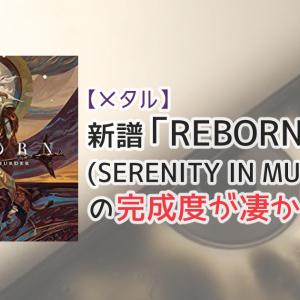 新譜「Reborn」(SERENITY IN MURDER)の完成度が凄かった・・