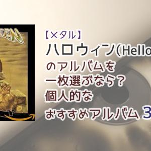 ハロウィン(Helloween)でアルバムを一枚選ぶなら?、個人的なおすすめアルバム3選!