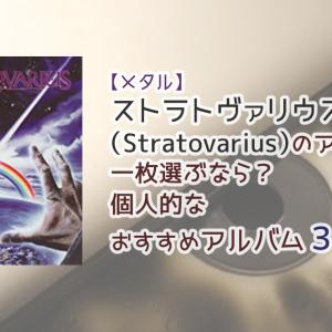 ストラトヴァリウス(Stratovarius)でアルバムを一枚選ぶなら?、個人的なおすすめアルバム3選!