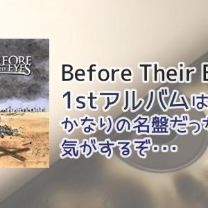Before Their Eyes の1stアルバムは、かなりの名盤だった気がするぞ・・・