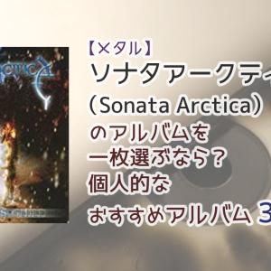 ソナタアークティカ(Sonata Arctica)でアルバムを一枚選ぶなら?、個人的なおすすめアルバム3選!
