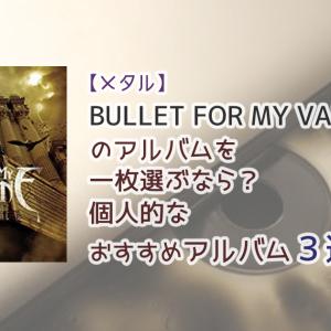 Bullet for My Valentineでアルバムを一枚選ぶなら?、個人的なおすすめアルバム3選!