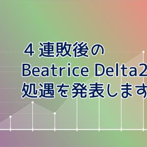 4連敗後のBeatrice Delta2 の処遇を発表します!