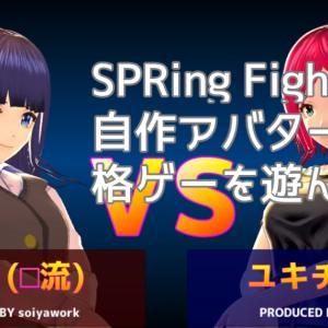 SPRing Fighter V で遊んでみた