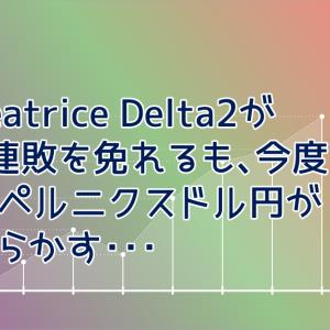 Beatrice Delta2がなんとか6連敗を免れるも、今度はコペルニクスドル円がやらかす・・・