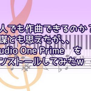 素人でも作曲できるのか?無謀とも思えたが Studio One 4 Prime(DTMソフト)をインストールしてみた。