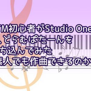 DTM初心者がStudio One 4でドラムパターンを打ち込んでみた(素人でも作曲できるのか③)