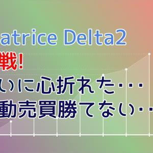 Beatrice Delta2 終戦!ついに心折れた・・・自動売買勝てない・・・
