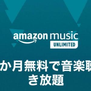 3か月無料で音楽聴き放題!【Amazon Music Unlimited】がキャンペーン実施中、今がチャンス!