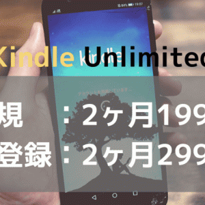Kindle Unlimitedが2ヶ月キャンペーンを実施中!【新規登録199円・再登録299円】