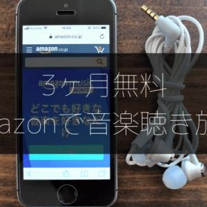 【3ヶ月無料】Amazon Music Unlimitedがお得なキャンペーン実施中【在宅勤務に最高】