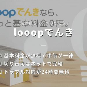 【おすすめ】一人暮らしがLooopでんきに切り替えた理由と使ってみた感想