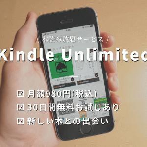 【徹底レビュー】節約家がKindle Unlimitedを使い続ける理由!メリット・デメリットは?