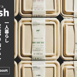 nosh(ナッシュ)宅配弁当の最強の使い方!一人暮らしが1ヶ月使ってみた体験談(口コミ・評判も)