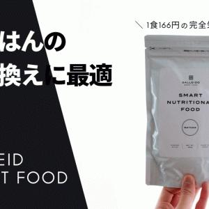 【1食166円の完全栄養食】ガレイド スマートフードをレビュー!朝ごはんの置き換えに最適