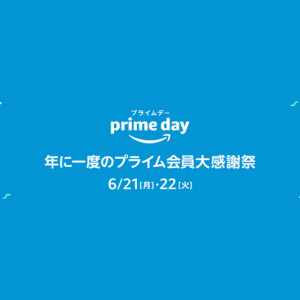 【2021年6月】Amazonプライムデーでおすすめ、セールお買い得商品まとめ