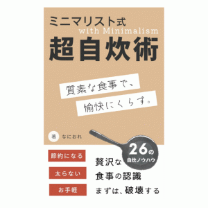 Kindle本『ミニマリスト式超自炊術』を出版しました【7/26まで無料】