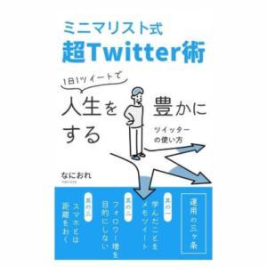 シリーズ6作目『ミニマリスト式超Twitter術』を出版しました【Kindle Unlimited対象】