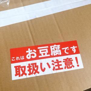 TOFU生活の開始〜