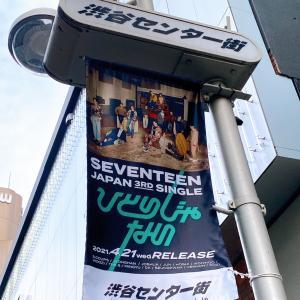 【KPOP】渋谷はひとりじゃないだらけ〜