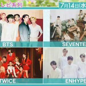 【KPOP】本日FNS歌謡祭18時半から〜!