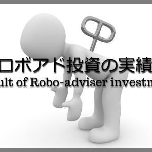 ロボアド投資の実績を紹介(2020年8月8日)
