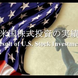 米国株式投資の実績をご紹介(2020年8月8日)